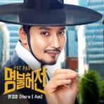 명불허전 (tvN 월화드라마) OST - Part.1 앨범 대표이미지