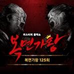 복면가왕 125회 앨범 대표이미지