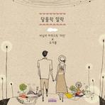 닿을락 말락 (feat. 슈가볼) 앨범 대표이미지