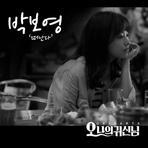 오 나의 귀신님 (tvN 금토드라마) OST - Part.3 앨범 대표이미지
