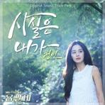 용팔이 (SBS 수목드라마) OST - Part.3 앨범 대표이미지
