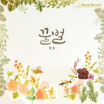 꿀벌 앨범 대표이미지