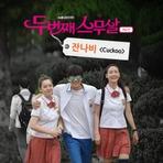 두번째 스무살 (tvN 금토드라마) OST - Part.7 앨범 대표이미지