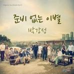 엄마 (MBC 주말드라마) OST - Part.5 앨범 대표이미지