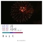 냉정과 열정 사이 Part.2 앨범 대표이미지