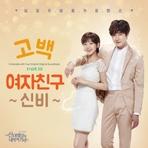 신데렐라와 네 명의 기사 (tvN 금토드라마) OST - Part.3 앨범 대표이미지