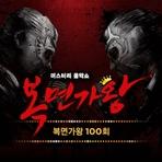 복면가왕 100회 앨범 대표이미지