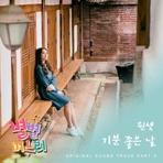별별 며느리 (MBC 일일드라마) OST - Part.3 앨범 대표이미지