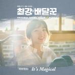 최강 배달꾼 (KBS2 금토드라마) OST - Part. 4 앨범 대표이미지