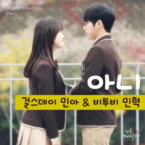 달콤살벌 패밀리 (MBC 수목드라마) OST - Part.3 앨범이미지