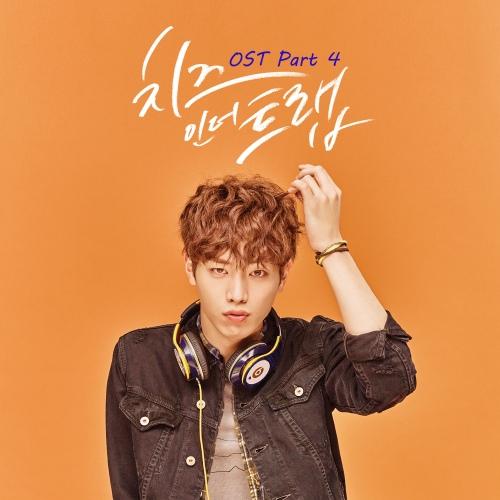 치즈인더트랩 (tvN 월화드라마) OST - Part.4 앨범이미지