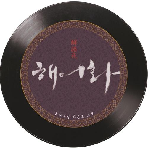 해어화 OST 앨범이미지
