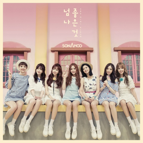 New Download SONAMOO - 넘나 좋은 것 (I Like U Too Much) [Mini Album] MP3