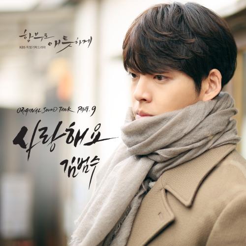 함부로 애틋하게 (KBS 수목드라마) OST - Part.9 앨범이미지