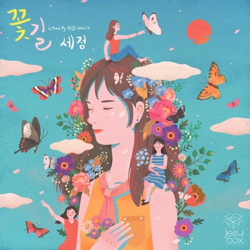 Jelly box 꽃길 [Prod. By 지코(ZICO)] 세정 앨범이미지