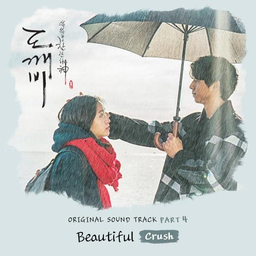도깨비 (tvN 금토드라마) OST - Part.4 앨범이미지