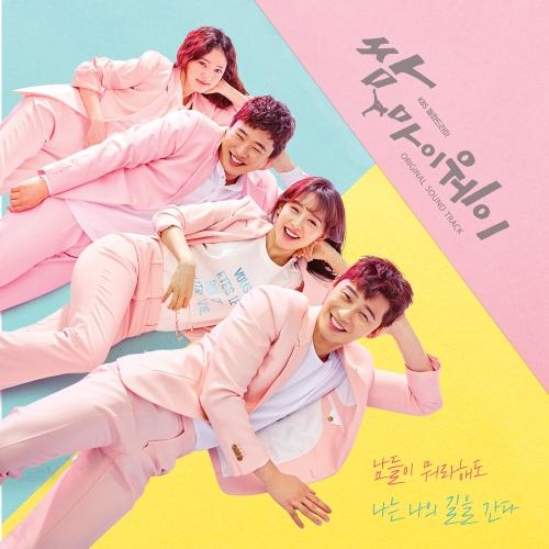 쌈, 마이웨이 (KBS2 월화드라마) OST 앨범이미지