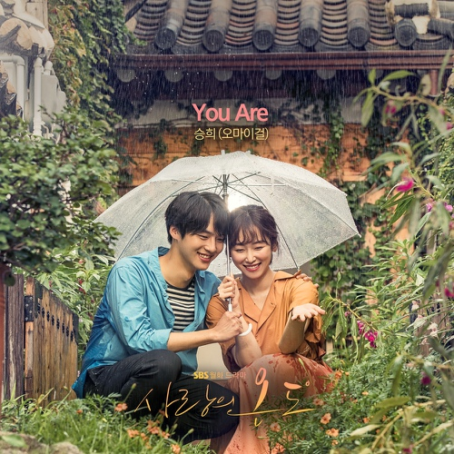 사랑의 온도 (SBS 월화드라마) OST - Part.1 앨범이미지