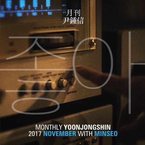 2017 월간 윤종신 11월호 앨범이미지