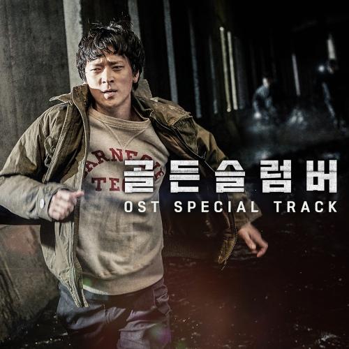골든 슬럼버 (Golden Slumbers) OST - Special Track 앨범이미지