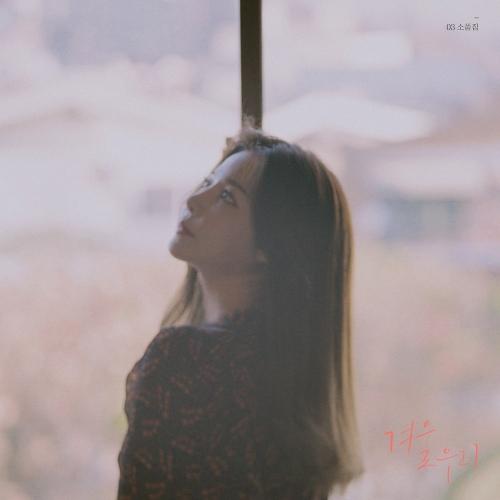 새봄, 03 소품집 '겨울 우리' 앨범이미지