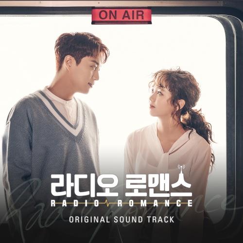 라디오로맨스 (KBS 월화드라마) OST 앨범이미지