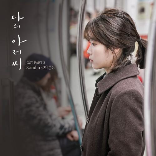 나의 아저씨 (tvN 수목드라마) OST - Part.2 앨범이미지