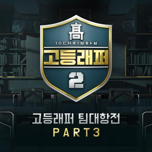 고등래퍼2 팀대항전 Part 3 앨범이미지