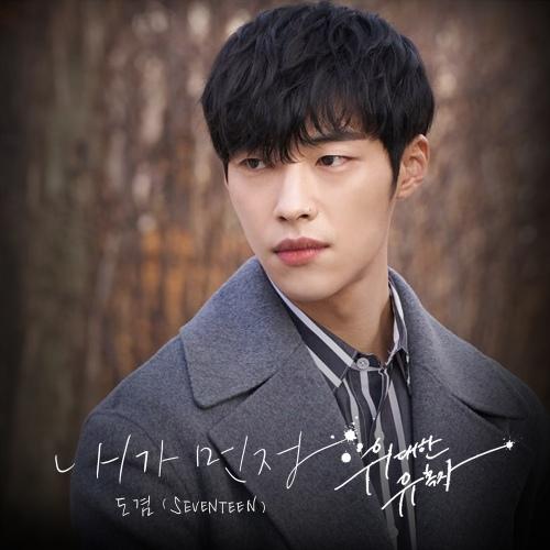 위대한 유혹자 (MBC 월화드라마) OST - Part.3 앨범이미지