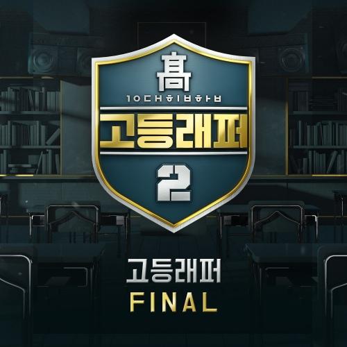 고등래퍼2 Final 앨범이미지