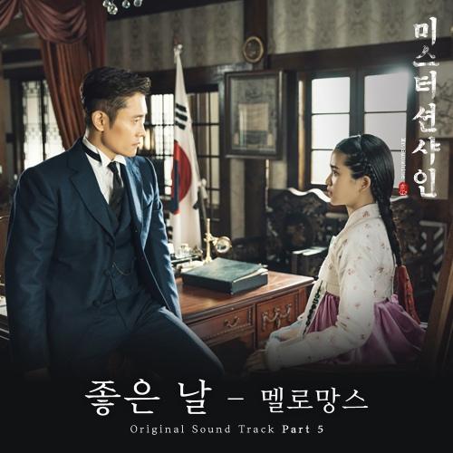 미스터 션샤인 (tvN 주말드라마) OST - Part.5 앨범이미지