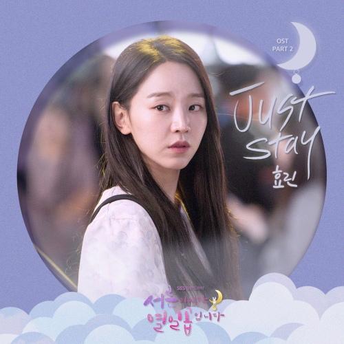 서른이지만 열일곱입니다 (SBS 월화드라마) OST - Part.2 앨범이미지