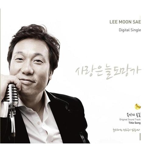 욕망의 불꽃 (MBC 주말드라마) - Vol.1  앨범이미지