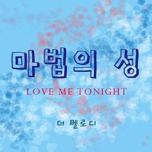 마법의 성 (Love Me Tonight) 앨범이미지