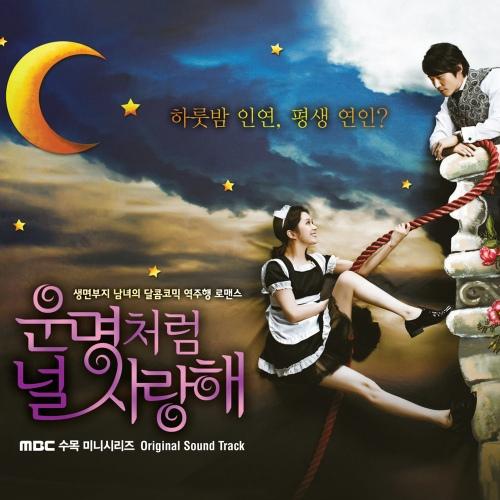 운명처럼 널 사랑해 (MBC 수목드라마) OST 앨범이미지