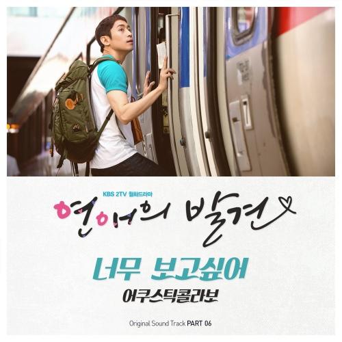 연애의 발견 (KBS 월화드라마) OST - Part 6 앨범이미지