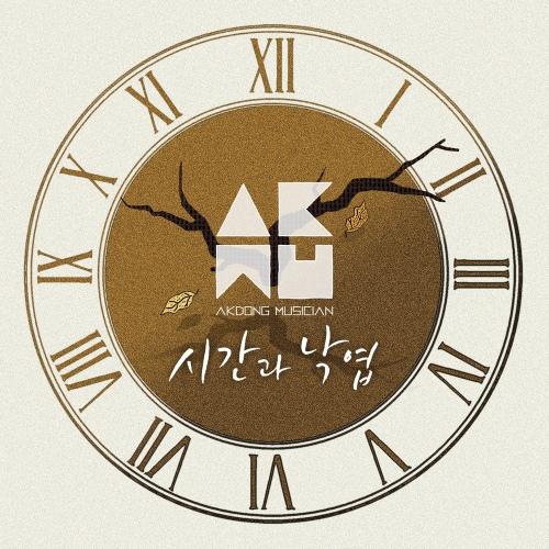 시간과 낙엽 앨범이미지
