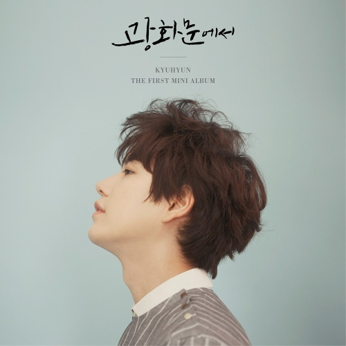 The 1st Mini Album '광화문에서 (At Gwanghwamun)' 앨범이미지
