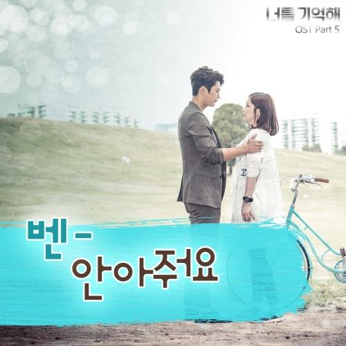 너를 기억해 (KBS 월화드라마) OST - Part.5 앨범이미지