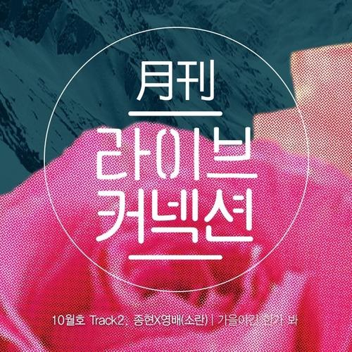 월간 라이브커넥션 Track 2 앨범이미지