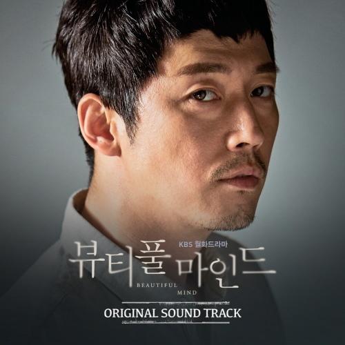 뷰티풀 마인드 (KBS 월화드라마) OST 앨범이미지