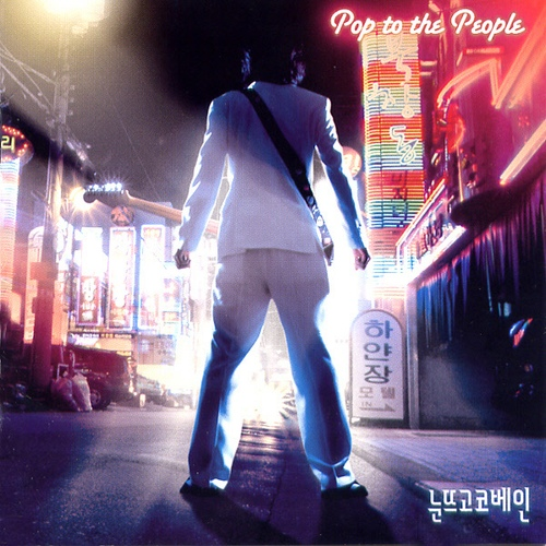 Nunco Band – Pop to the People