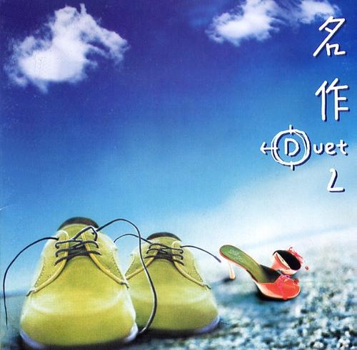 Various Artists – 명작(名作) Duet 2