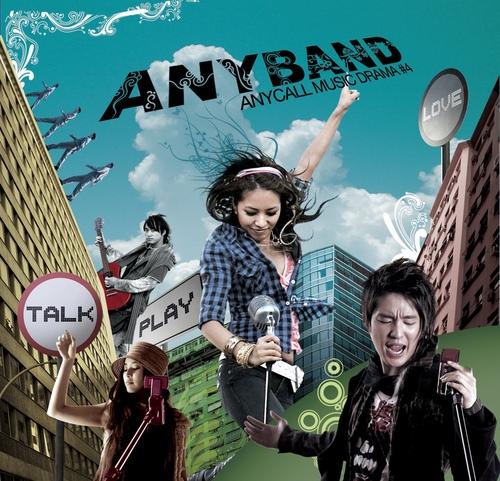 애니밴드 (Anyband) - Anycall Music Drama 4 앨범이미지