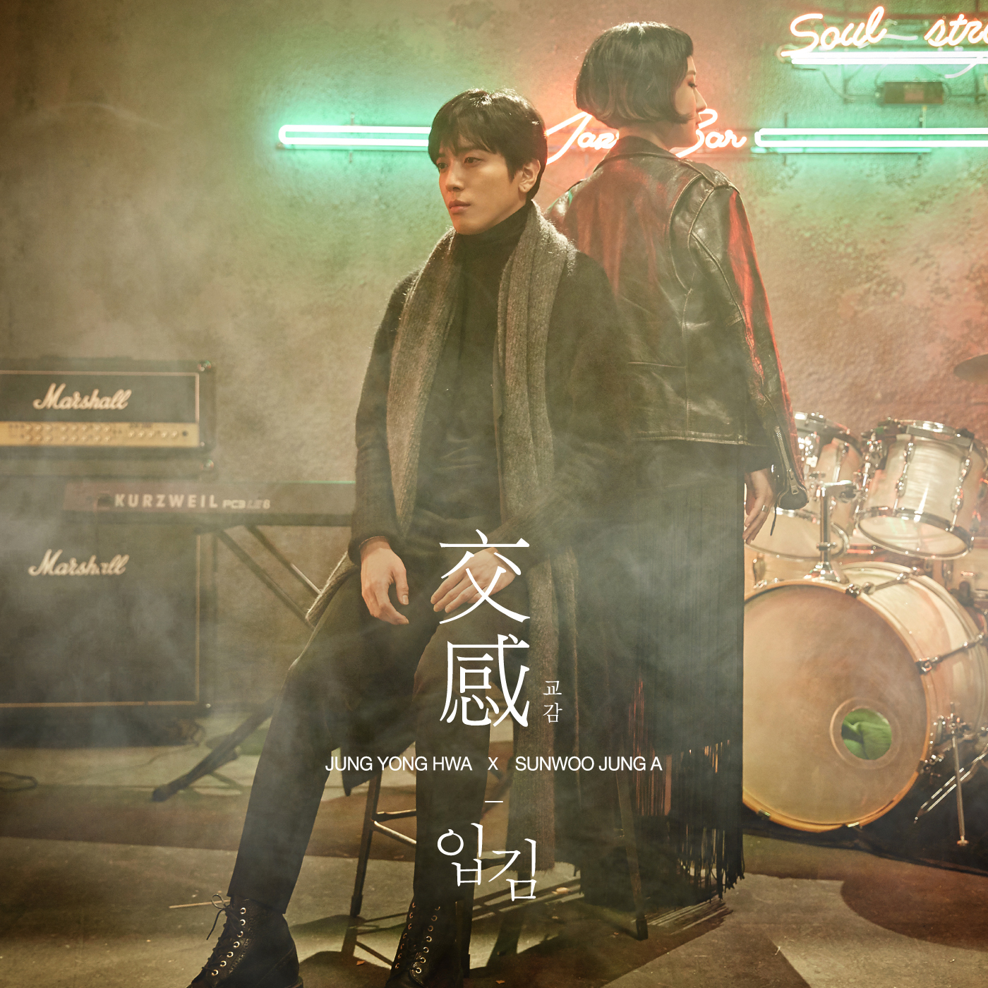 Jung Yong Hwa (CNBLUE), SunWoo Jung A - Empathy - Hello - Fireworks K2Ost free mp3 download korean song kpop kdrama ost lyric 320 kbps