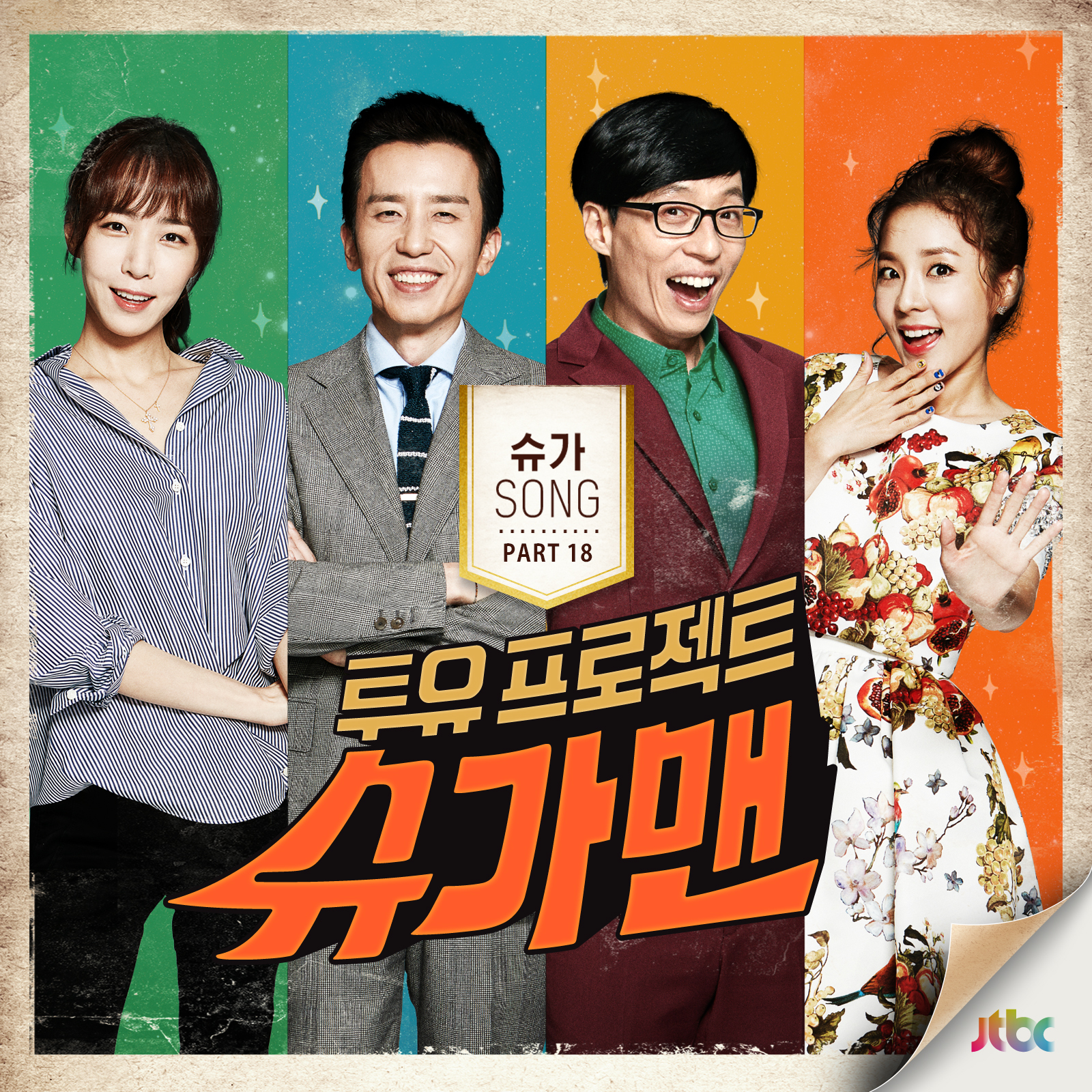 U Sung Eun, Trudy, Cheetah, Kangnam – Sugarman OST Part.18 K2Ost free mp3 download korean song kpop kdrama ost lyric 320 kbps