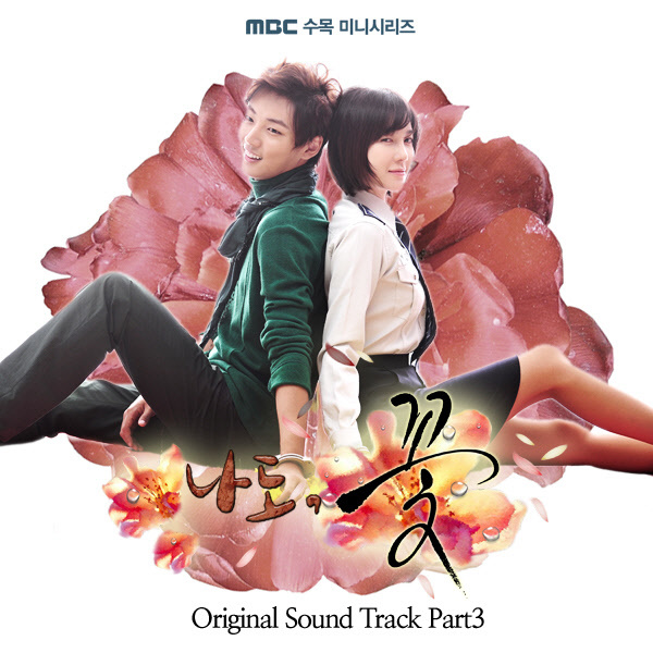 Market Hiller Seo Yeon I M A Flower Too Ost Part 3