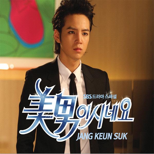 Download Jang Geun Suk A N Jell You Re Beautiful Ost