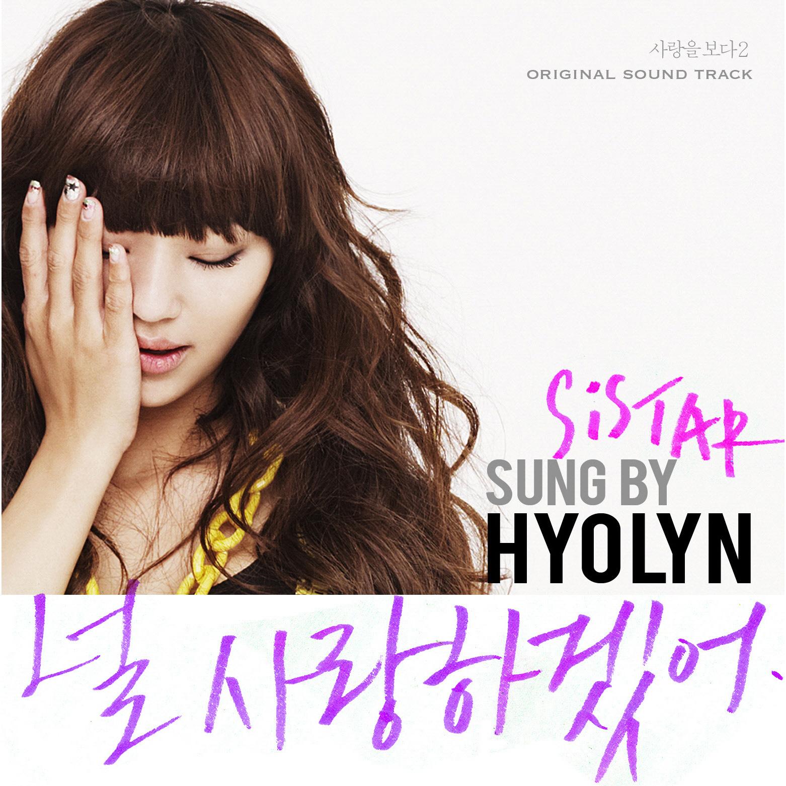 """Sistar >> álbum """"So Cool"""" - Página 12 318925"""