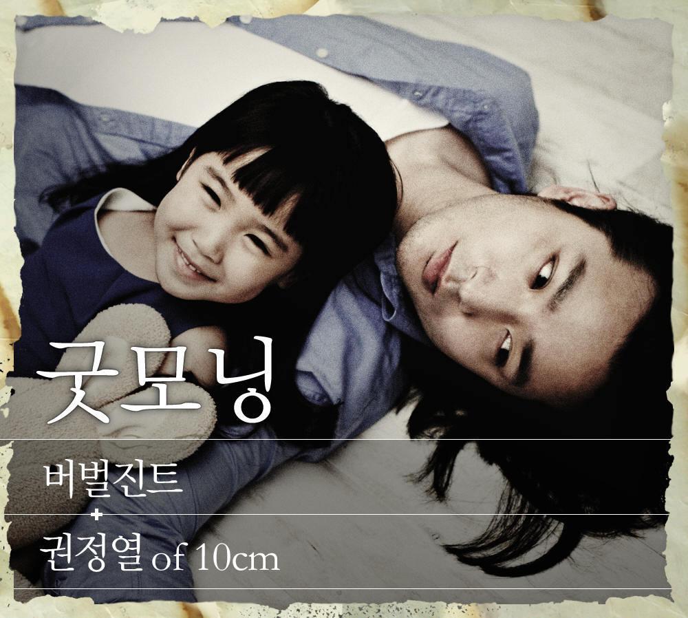 Good Morning Sunshine Rap : 【 】【digital single】verbal jint good morning 韩